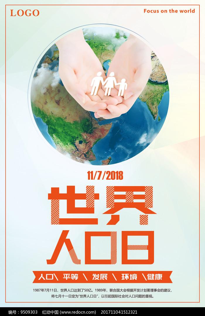 世界人口日宣传海报图片