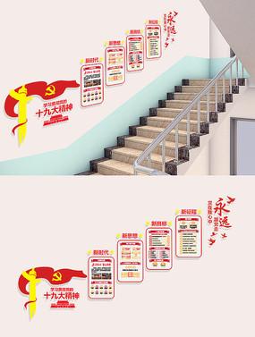 十九大精神楼梯走廊党建文化墙