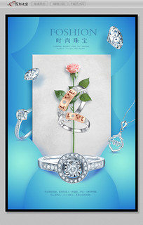 时尚珠宝宣传海报