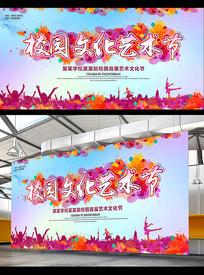 水彩大气校园文化艺术节海报