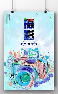 水彩摄影大赛海报设计