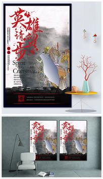 水墨中国风招聘海报设计