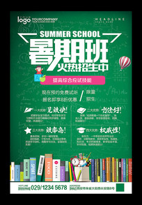 暑假班火热招生宣传海报