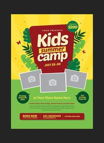 暑期夏令营招生海报设计