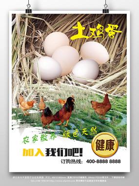 土鸡蛋海报设计