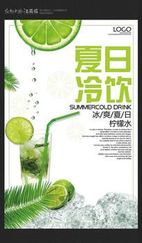 夏日冷饮果汁饮料海报
