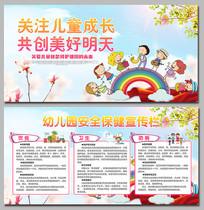 幼儿园安全健康教育宣传栏海报