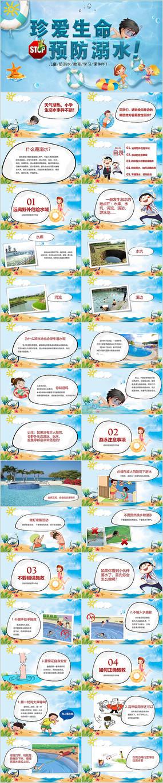 幼儿园防溺水安全教育ppt