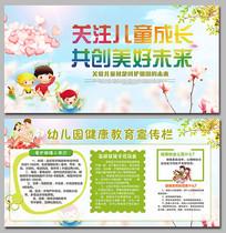幼儿园健康教育宣传栏展板
