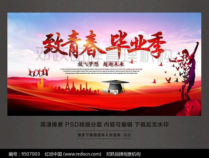 致青春毕业季校园宣传海报图片