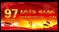 中国共产党成立97周年展板