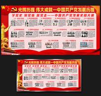 中国共产党党史展板设计