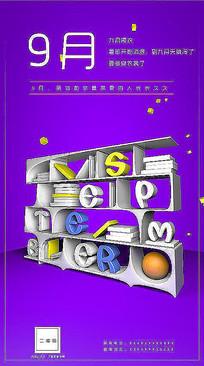紫色九月海报