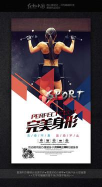 最新大气健身俱乐部海报