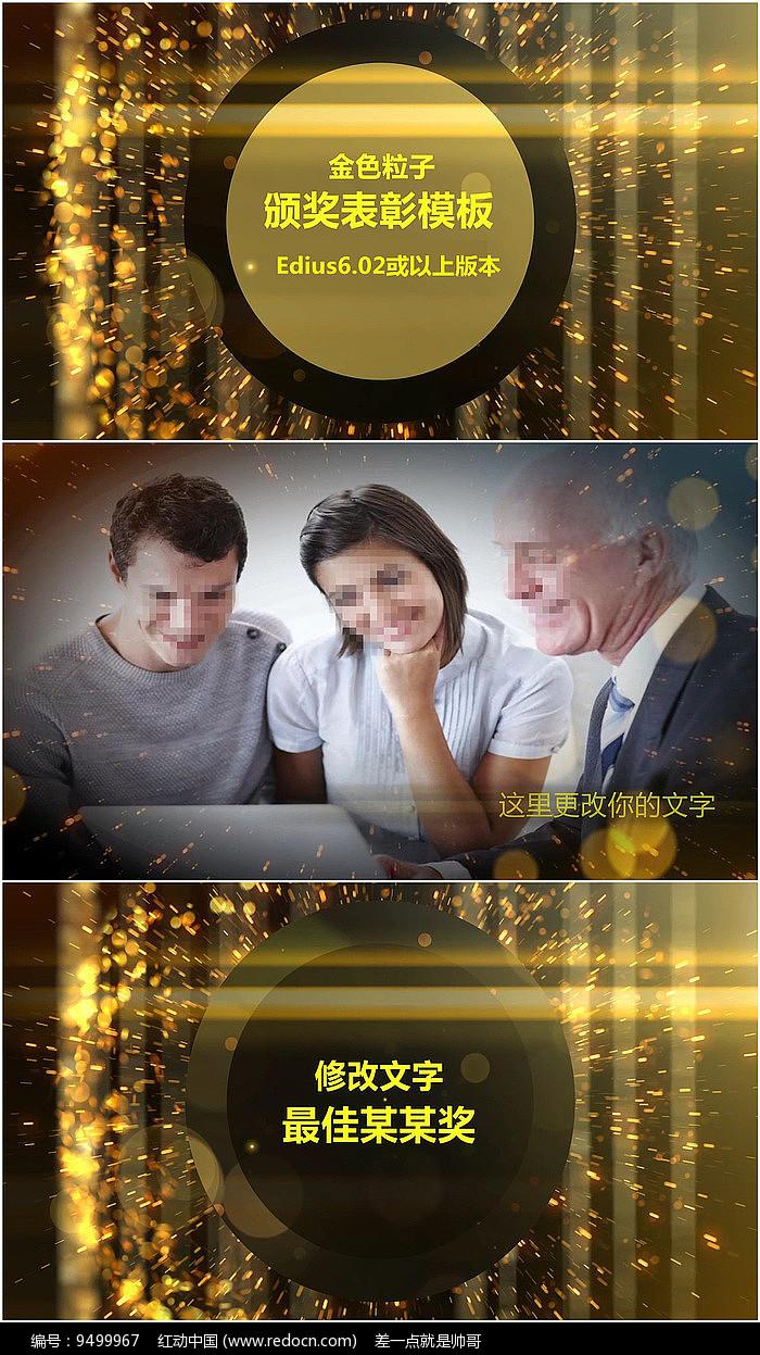 ED华丽金色粒子颁奖表彰模板图片