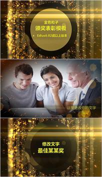 ED华丽金色粒子颁奖表彰模板