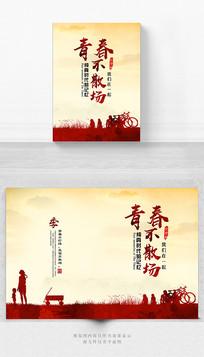 毕业季宣传手册封面设计