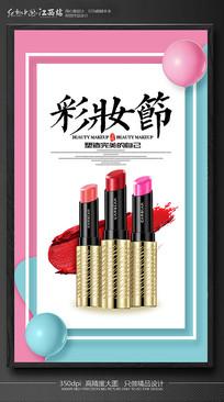 彩妆口红海报宣传