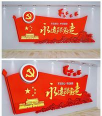 党支部党员活动室文化墙