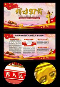 大气七一建党节宣传栏展板背景