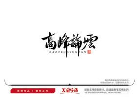 高峰论坛毛笔书法字