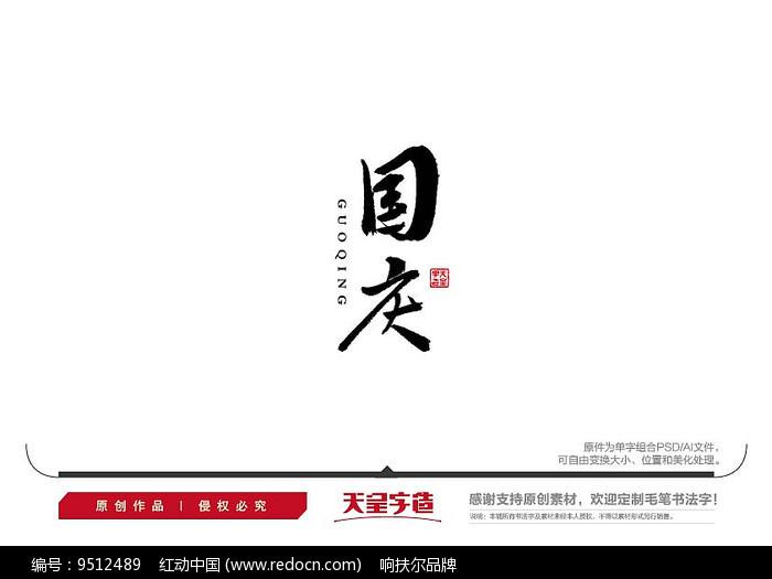 国庆毛笔书法字图片
