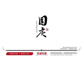 国庆毛笔书法字 AI