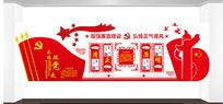 红色高端廉政文化墙展板