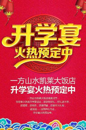红色喜庆升学宴海报