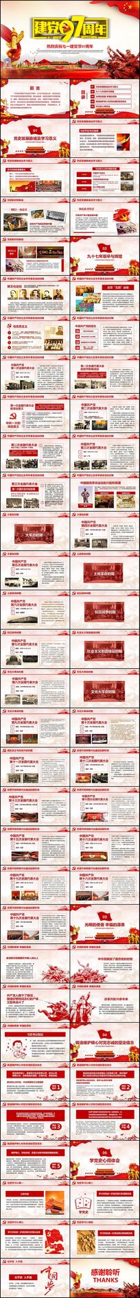 建党97周年中国共产党党史PPT