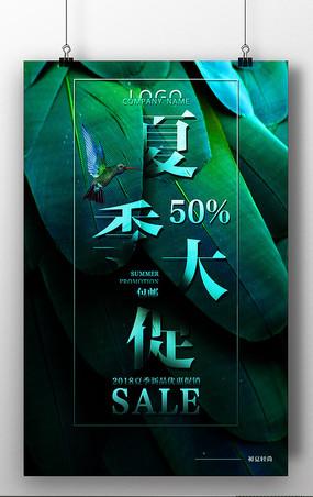 简约孔雀绿夏季促销海报设计