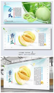简约香瓜采摘水果促销海报