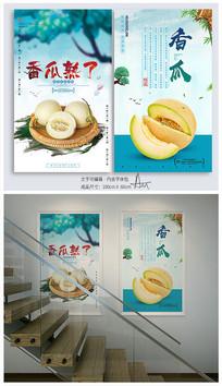 简约香瓜甜瓜水果促销海报