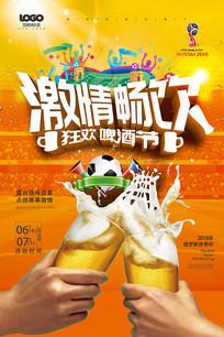 激情畅饮狂欢啤酒节海报