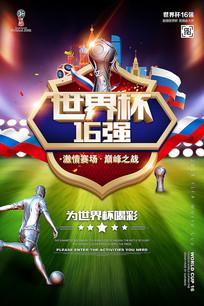 激情世界杯16强啤酒狂欢海报