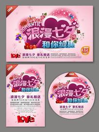 浪漫温馨七夕节海报设计