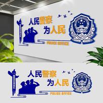 蓝色公安文化警营文化墙