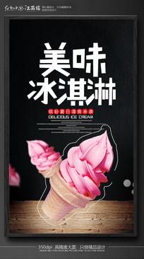 冷饮冰淇淋海报