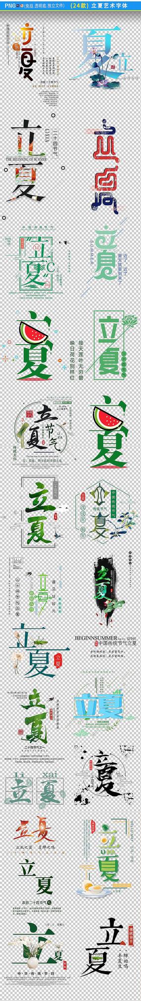 立夏艺术字体png素材