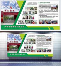 绿色公司文化展板