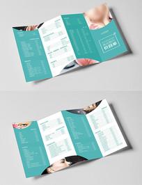 美容价目单折页设计