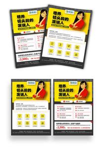 培训教育行业传单DM单设计