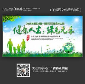 清新2018国际禁毒日海报