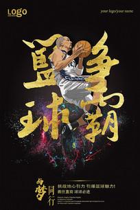 时尚篮球比赛海报