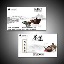 时尚中国风茶叶名片