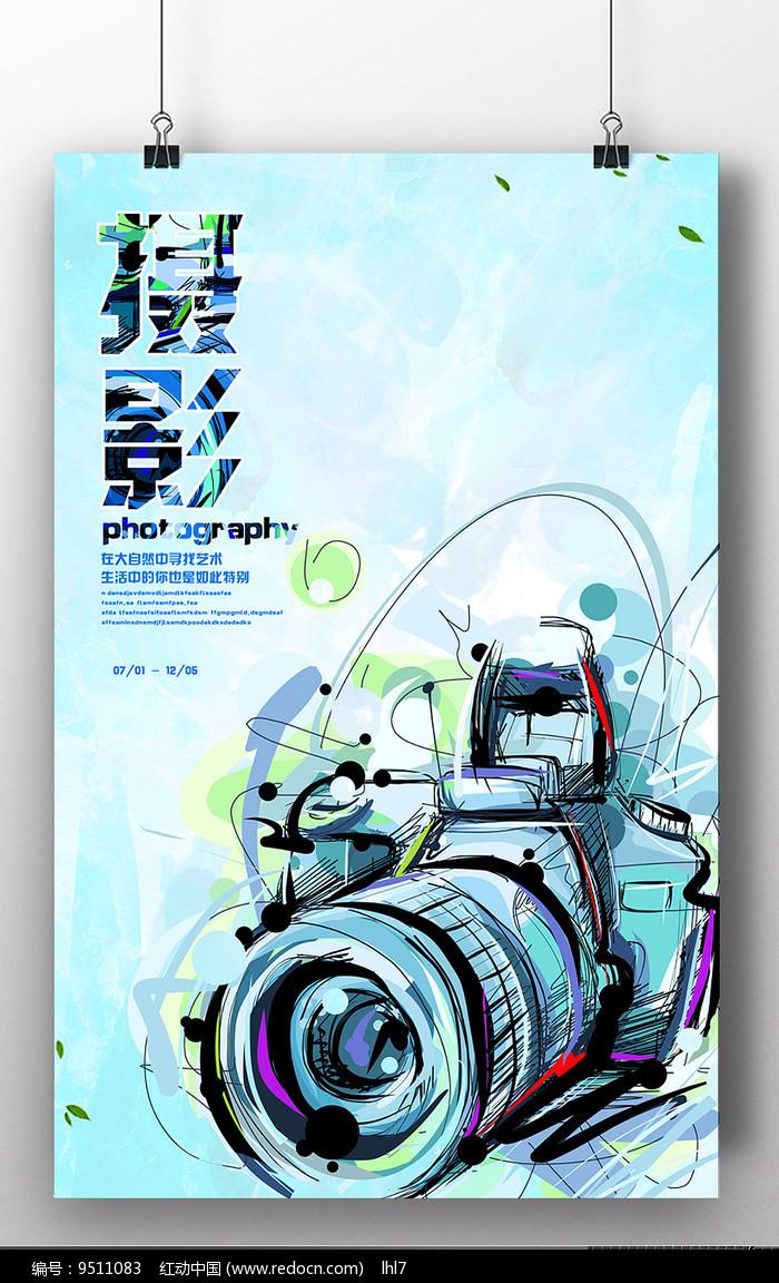 水彩创意摄影海报设计