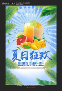 夏日饮料优惠海报