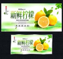 新鲜柠檬促销海报