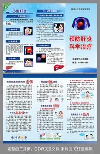预防肝炎三折页设计