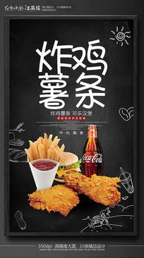 炸鸡薯条套餐海报